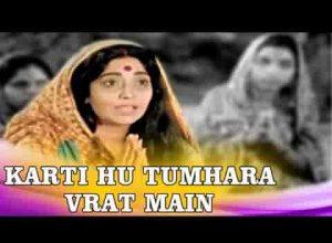 करती हूँ तुम्हारा व्रत मैं हिंदी लिरिक्स