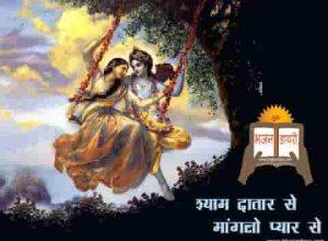 श्याम दातार से माँगलो प्यार से हिंदी भजन लिरिक्स