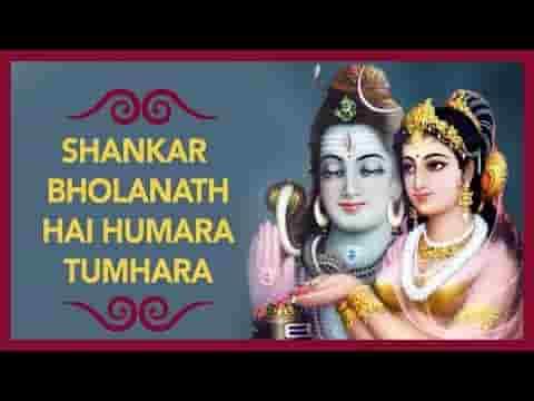 शंकर भोलानाथ है हमारा तुम्हारा भजन लिरिक्स