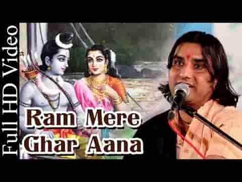 राम मेरे घर आना चित्रकूट के घाट घाट पर भीलनी जोवे बाट