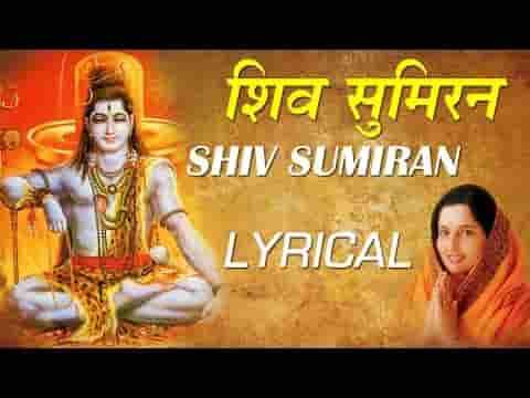 शिव सुमिरन से सुबह शुरू हो भजन लिरिक्स