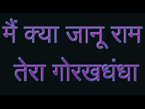 मै क्या जानू राम तेरा गोरखधंधा भजन लिरिक्स