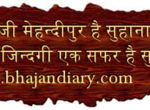 बालाजी मेहन्दीपुर है सुहाना भजन लिरिक्स