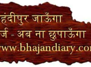 मेहंदीपुर जाऊँगा बिगड़ी बनाऊँगा भजन लिरिक्स