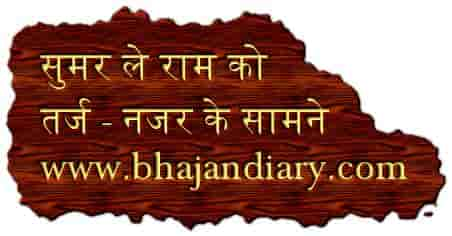 सुमर ले राम को तजके तू मान भजन लिरिक्स
