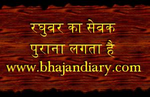 रघुवर का सेवक पुराना लगता है भजन लिरिक्स