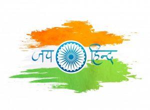 धरती सुनहरी अंबर नीला देशभक्ति गीत लिरिक्स
