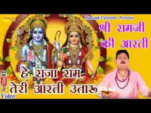 हे राजा राम तेरी आरती उतारूँ श्री राम आरती