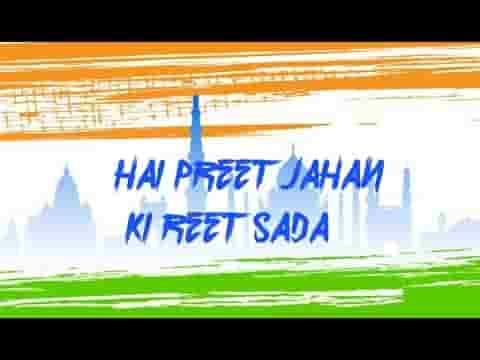 है प्रीत जहाँ की रीत सदा देशभक्ति गीत लिरिक्स