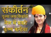 जैल में प्रकटे कृष्ण कन्हैया जया किशोरी जी भजन लिरिक्स