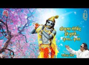 श्री कृष्ण गोविन्द हरे मुरारी रविंद्र जैन भजन लिरिक्स