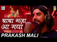 रामा राज कुंवर हो गई थारी मैहर प्रकाश माली भजन लिरिक्स