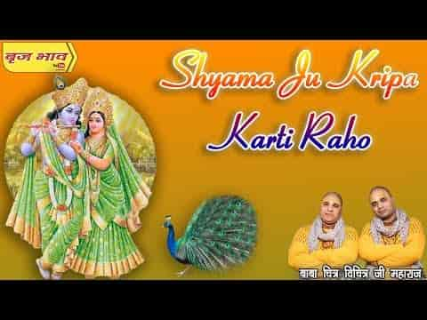 श्यामा जू कृपा करती रहो चित्र विचित्र जी भजन लिरिक्स