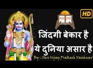 ज़िन्दगी बेकार है ये दुनिया असार है श्री राम भजन लिरिक्स