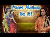 प्रीत मोहन से की इस भरोसे पे की भजन लिरिक्स