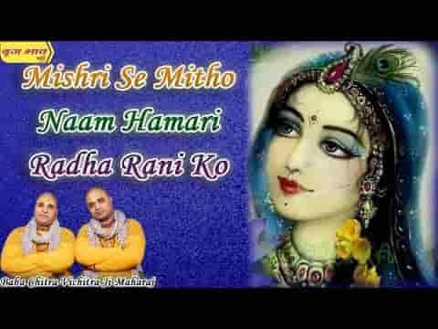 मिशरी से मिठो नाम हमारी राधा रानी को भजन लिरिक्स