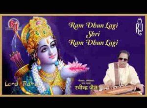राम धुन लागि श्री राम धुन लागि श्री रविंद्र जैन भजन लिरिक्स