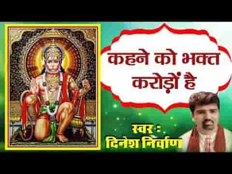 कहने को भक्त करोड़ो है श्री राम भक्त सबसे आला भजन लिरिक्स