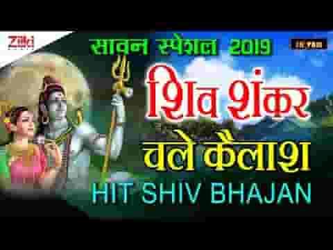 शिव शंकर चले रे कैलाश की बुंदिया पड़ने लगी भजन लिरिक्स