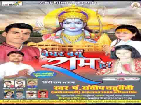 अवध नगरीया में राम राज कब लाओगे भजन लिरिक्स