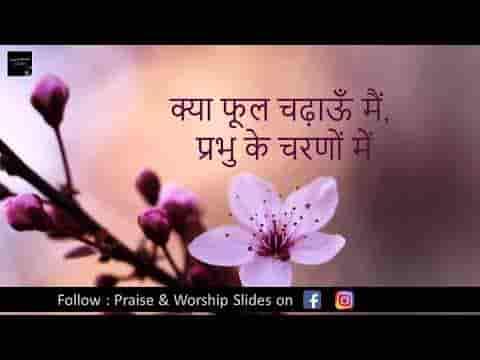 क्या फूल चढ़ाऊँ मैं प्रभु के चरणों में हिंदी लिरिक्स