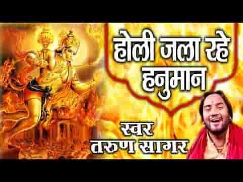 होली जला रहे हनुमान जा रावण की लंका में भजन लिरिक्स
