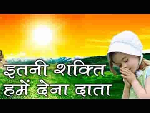 इतनी शक्ति हमें देना दाता प्रार्थना हिंदी लिरिक्स