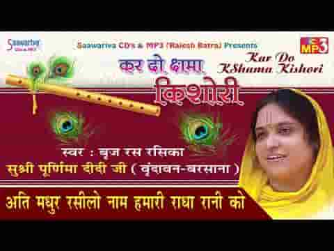 सखी मधुर रसिलो नाम हमारी राधा रानी को भजन लिरिक्स